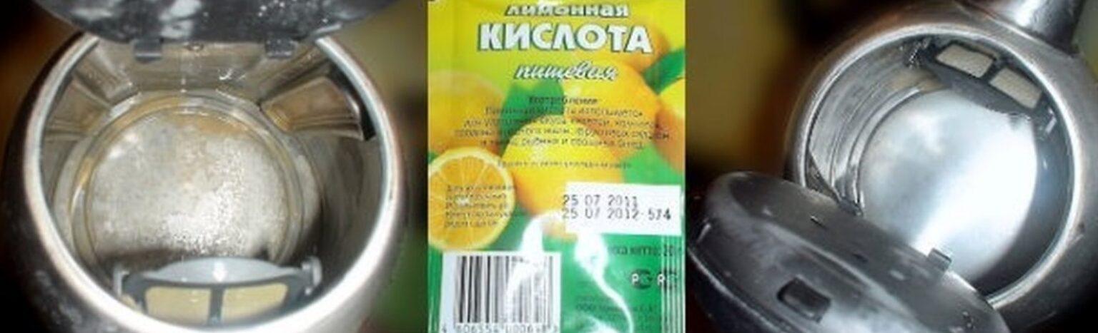 Очистка лимонной кислотой